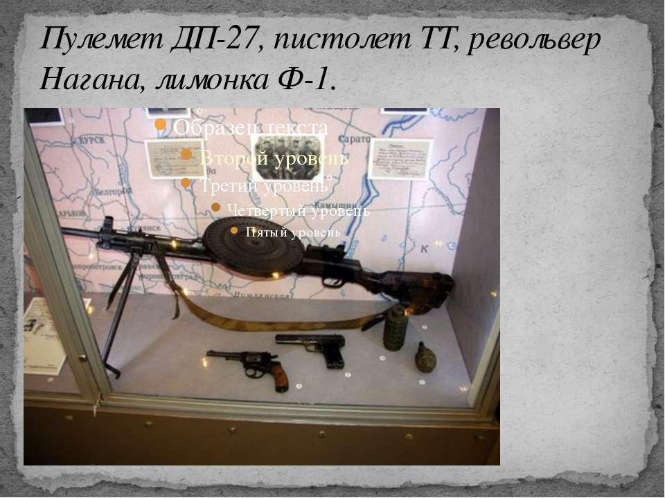Пулемет ДП-27, пистолет ТТ, револьвер Нагана, лимонка Ф-1.