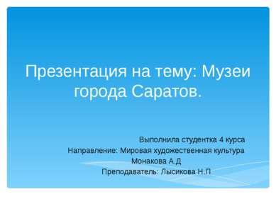 Презентация на тему: Музеи города Саратов. Выполнила студентка 4 курса Направ...