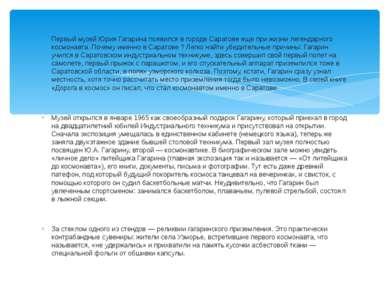 Первый музей Юрия Гагарина появился в городе Саратове еще при жизни легендарн...