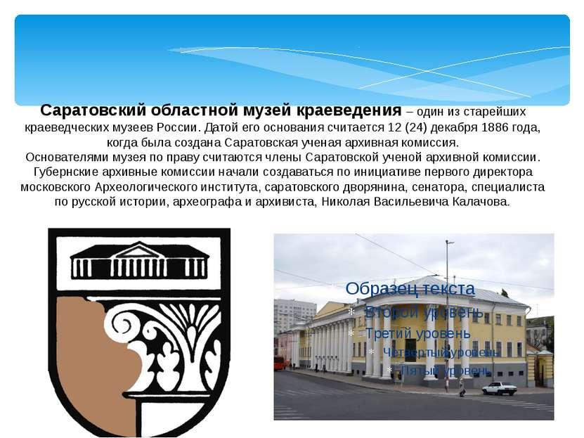Саратовский областной музей краеведения – один из старейших краеведческих муз...