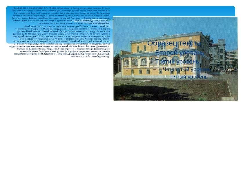 Государственный музей К.А. Федина был открыт в Саратове на родине писателя 27...