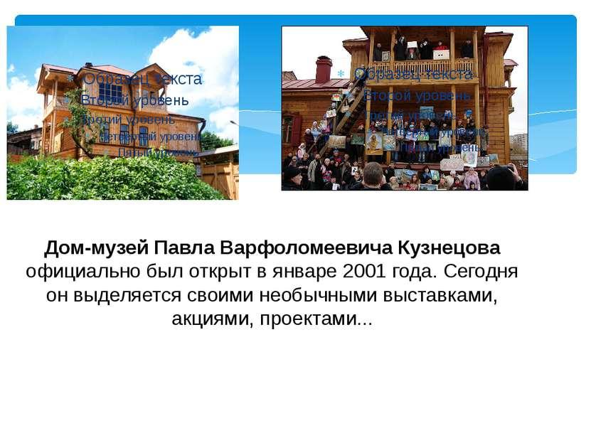 Дом-музей Павла Варфоломеевича Кузнецова официально был открыт в январе 2001 ...