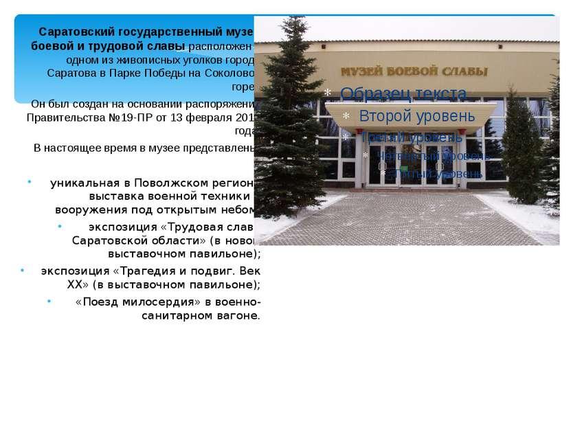 Саратовский государственный музей боевой и трудовой славы расположен в одном ...