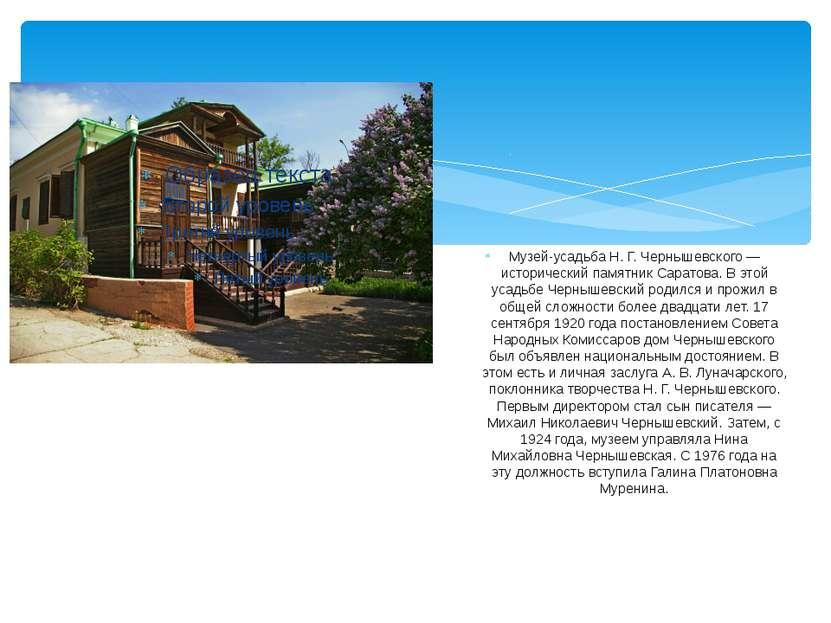 Музей-усадьба Н. Г. Чернышевского — исторический памятник Саратова. В этой ус...