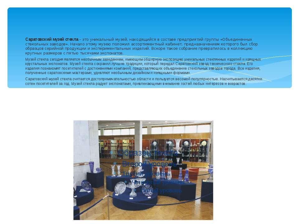 Саратовский музей стекла – это уникальный музей, находящийся в составе предпр...
