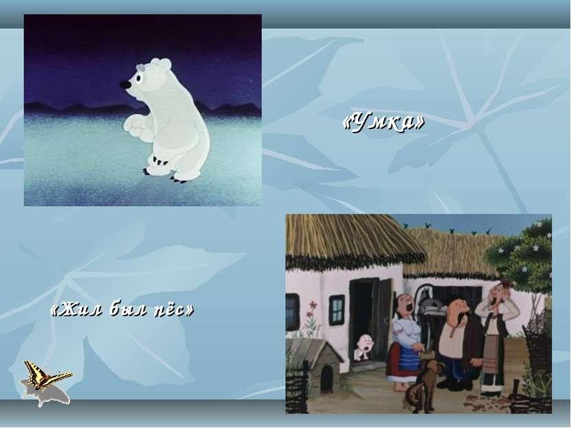 «Жил был пёс» «Умка»