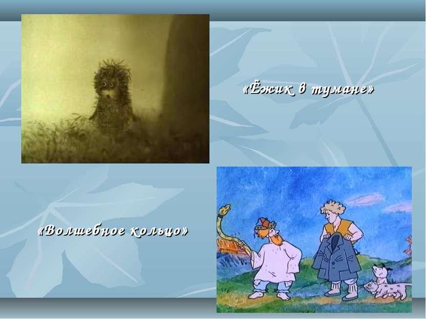 «Волшебное кольцо» «Ёжик в тумане»