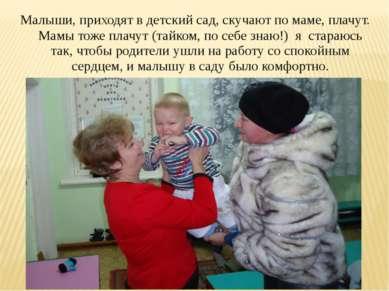 Малыши, приходят в детский сад, скучают по маме, плачут. Мамы тоже плачут (та...