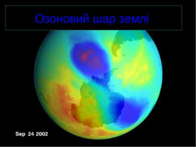 Озоновий шар землі