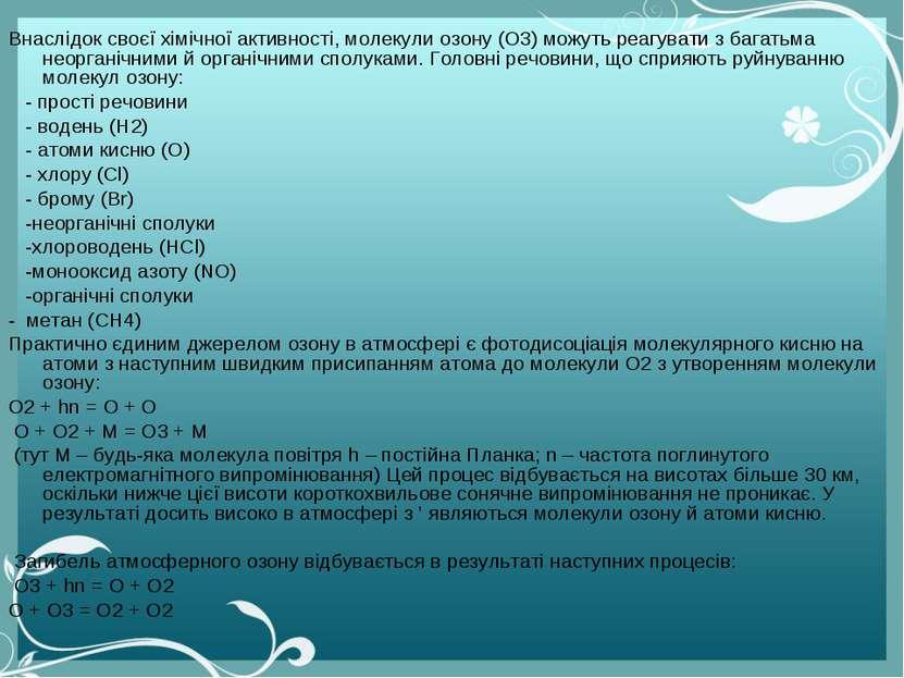Внаслідок своєї хімічної активності, молекули озону (O3) можуть реагувати з б...