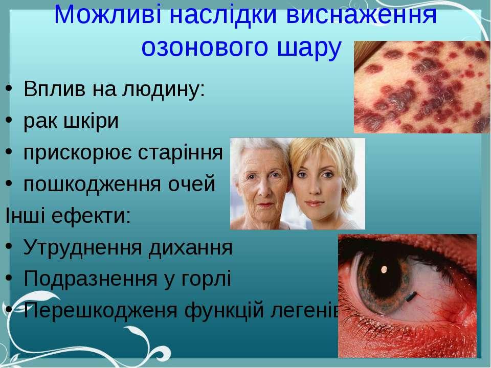 Можливі наслідки виснаження озонового шару Вплив на людину: рак шкіри прискор...