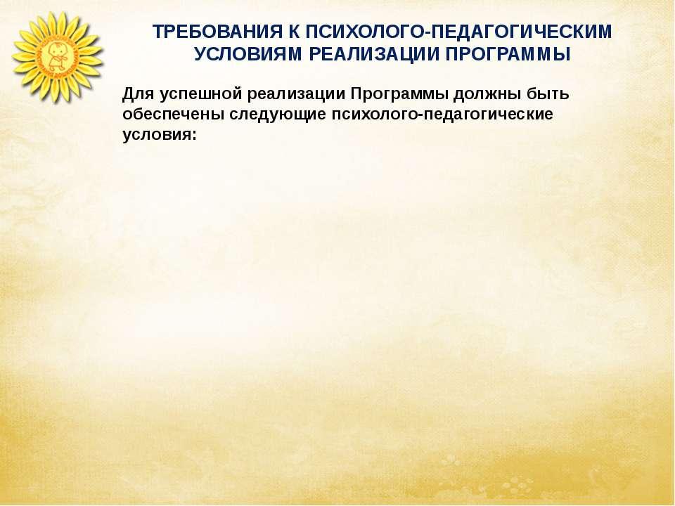 ТРЕБОВАНИЯ К ПСИХОЛОГО-ПЕДАГОГИЧЕСКИМ УСЛОВИЯМ РЕАЛИЗАЦИИ ПРОГРАММЫ Для успеш...
