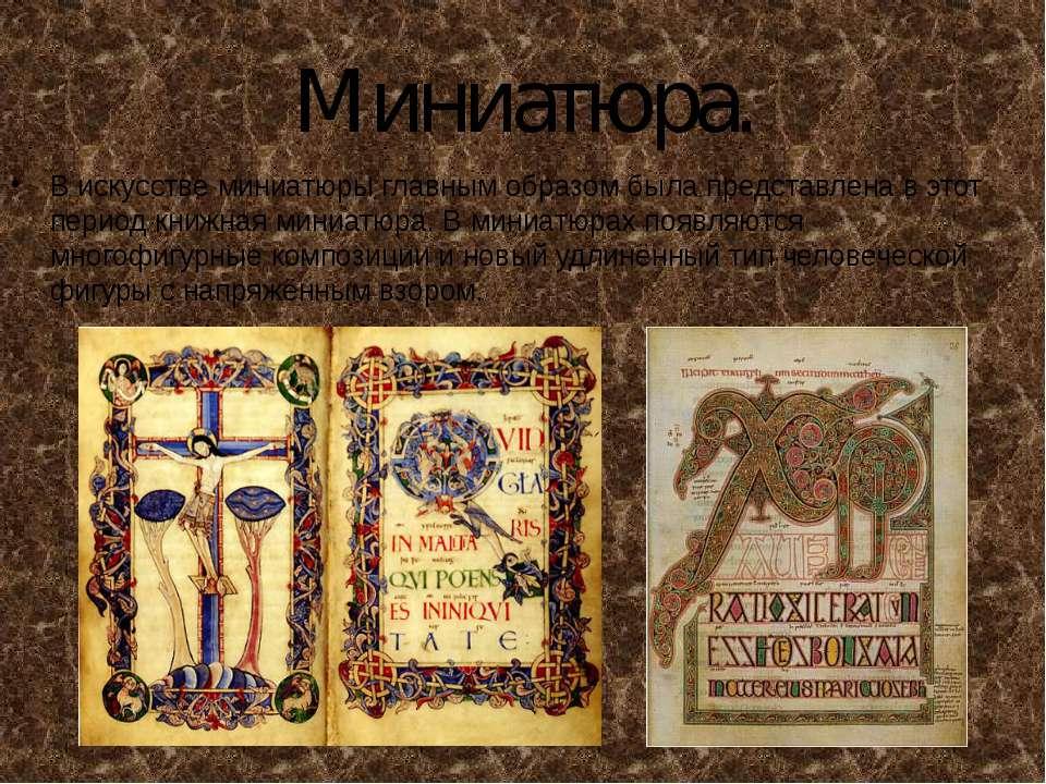 Миниатюра. В искусстве миниатюры главным образом была представлена в этот пер...