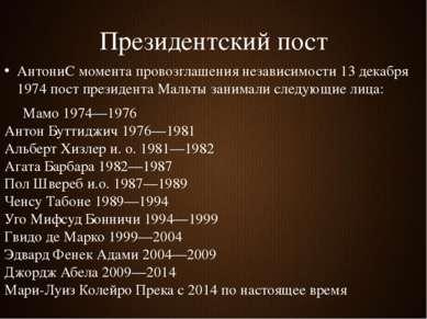 Президентский пост АнтониС момента провозглашения независимости 13 декабря 19...