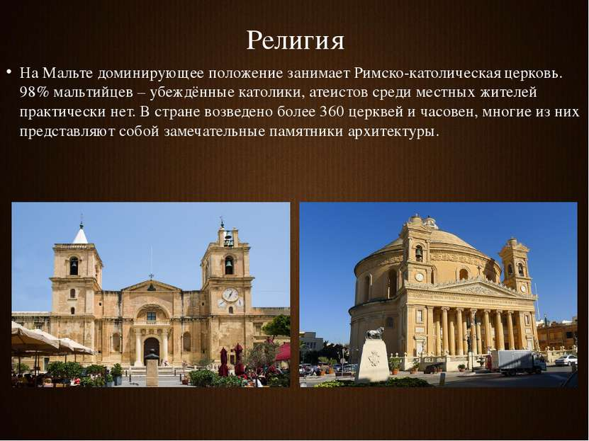 Религия На Мальте доминирующее положение занимает Римско-католическая церковь...