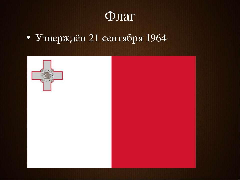 Флаг Утверждён 21 сентября 1964