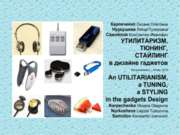 An Utilitarianism, a Tuning, a Styling in the gadgets design / Karpechenko O....