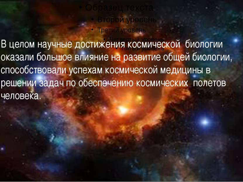 В целом научные достижения космической биологии оказали большое влияние на р...