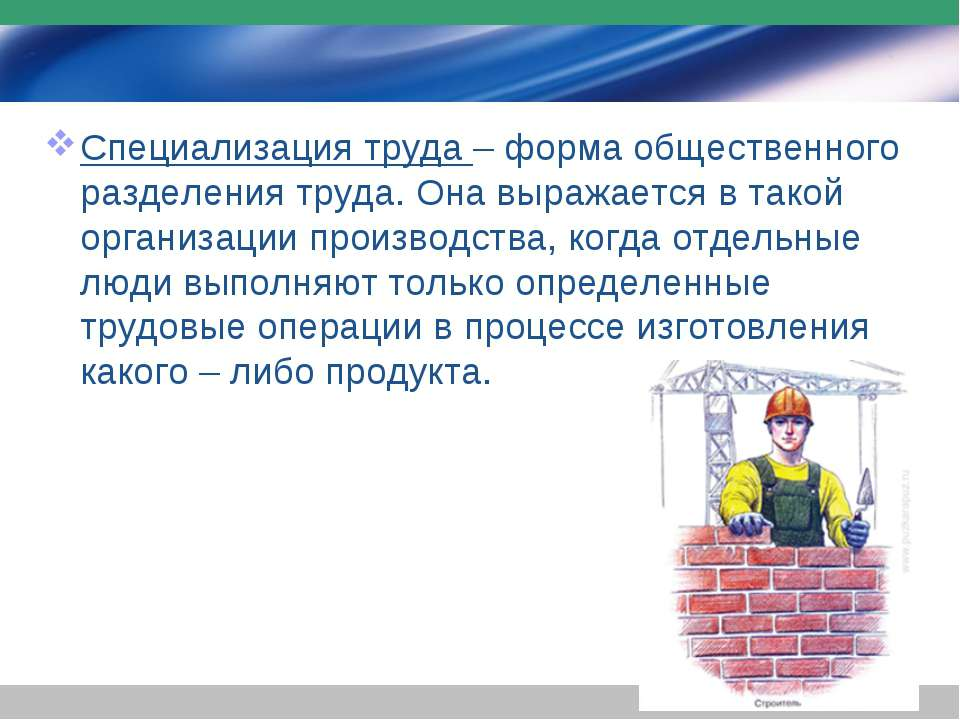 Company Logo Специализация труда – форма общественного разделения труда. Она ...