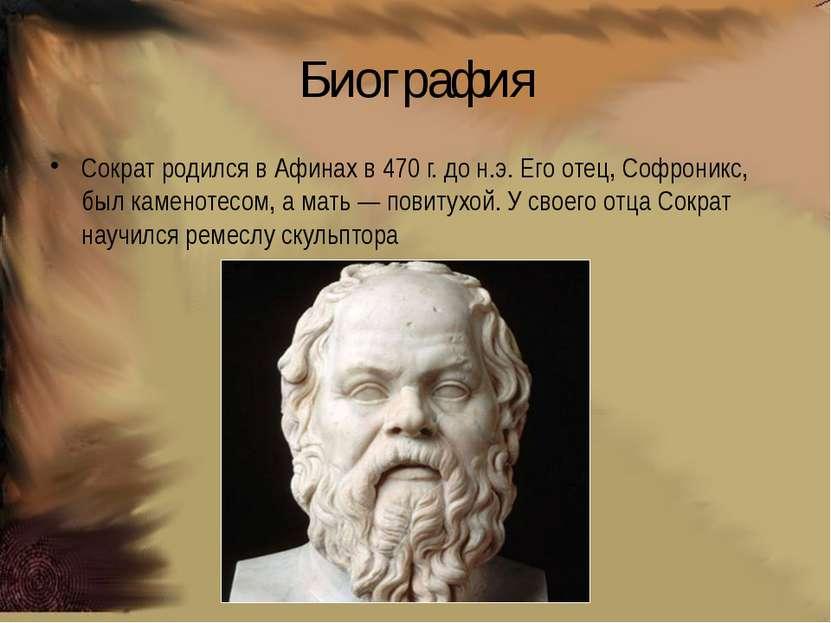 Биография Сократ родился в Афинах в 470 г. до н.э. Его отец, Софроникс, был к...