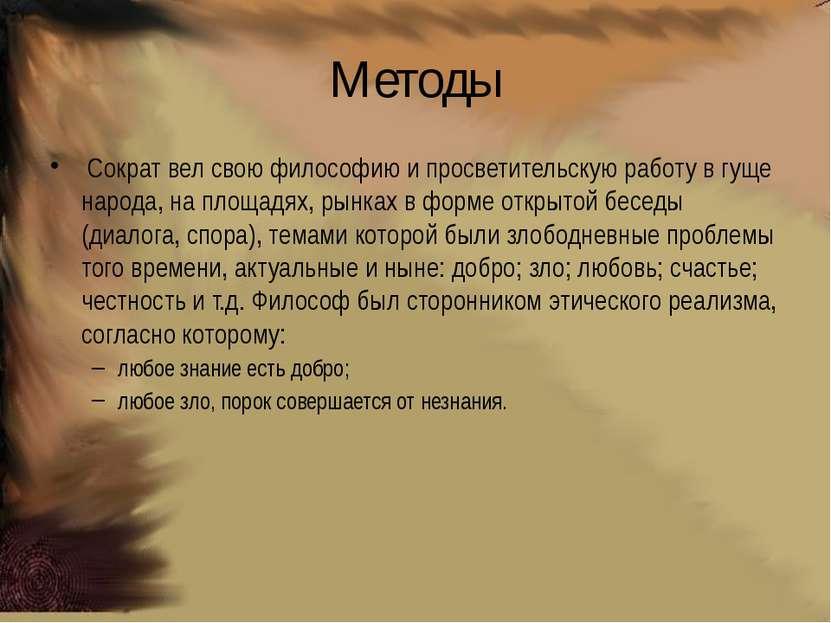 Методы Сократ вел свою философию и просветительскую работу в гуще народа, на...