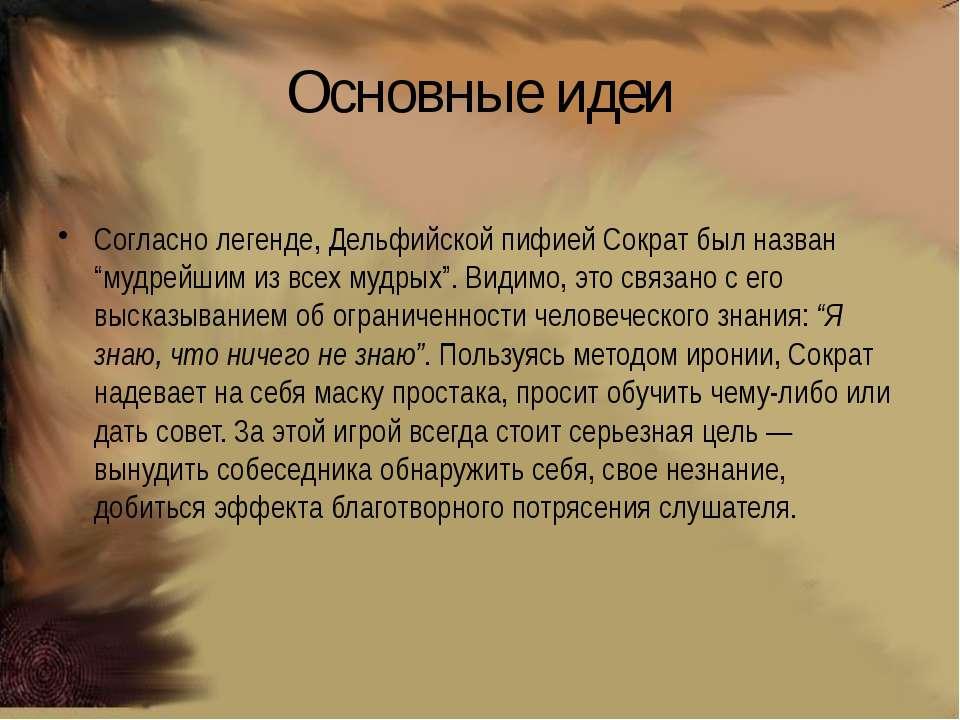 """Основные идеи Согласно легенде, Дельфийской пифией Сократ был назван """"мудрейш..."""