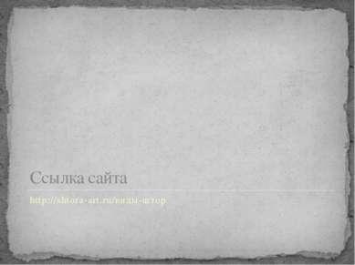 Ссылка сайта http://shtora-art.ru/виды-штор