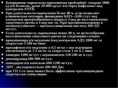 Купирование пароксизма трепетания предсердий: гепарин 5000 ед в/в болюсно, да...