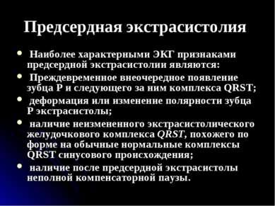 Предсердная экстрасистолия Наиболее характерными ЭКГ признаками предсердной э...
