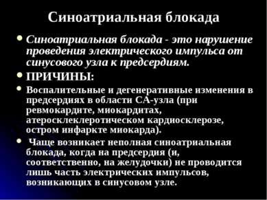 Синоатриальная блокада Синоатриальная блокада - это нарушение проведения элек...