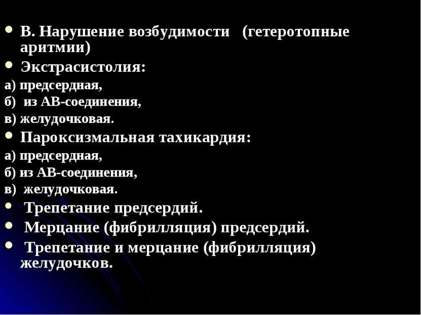В. Нарушение возбудимости (гетеротопные аритмии) Экстрасистолия: а) предсердн...