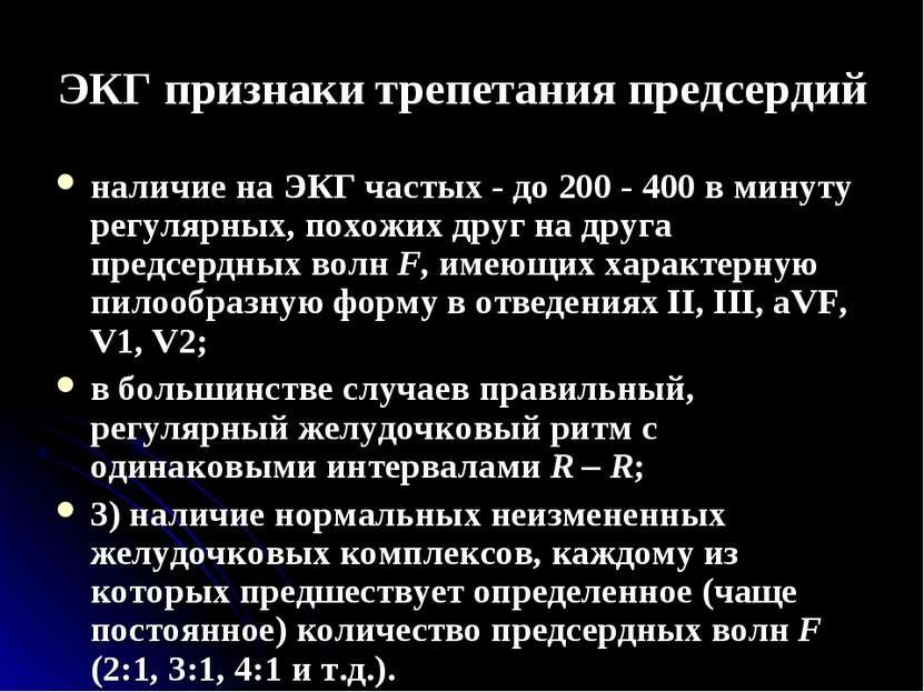 ЭКГ признаки трепетания предсердий наличие на ЭКГ частых - до 200 - 400 в мин...