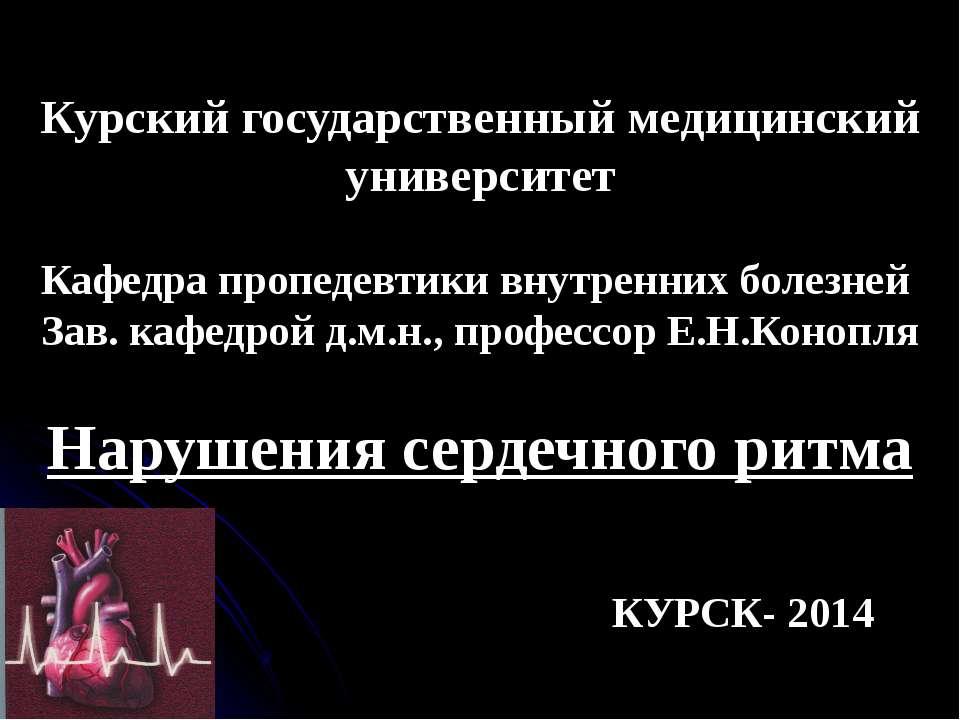 Курский государственный медицинский университет Кафедра пропедевтики внутренн...