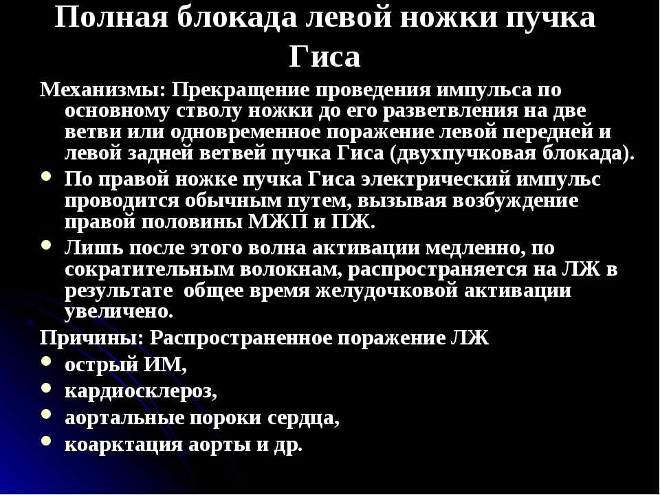 Полная блокада левой ножки пучка Гиса Механизмы: Прекращение проведения импул...