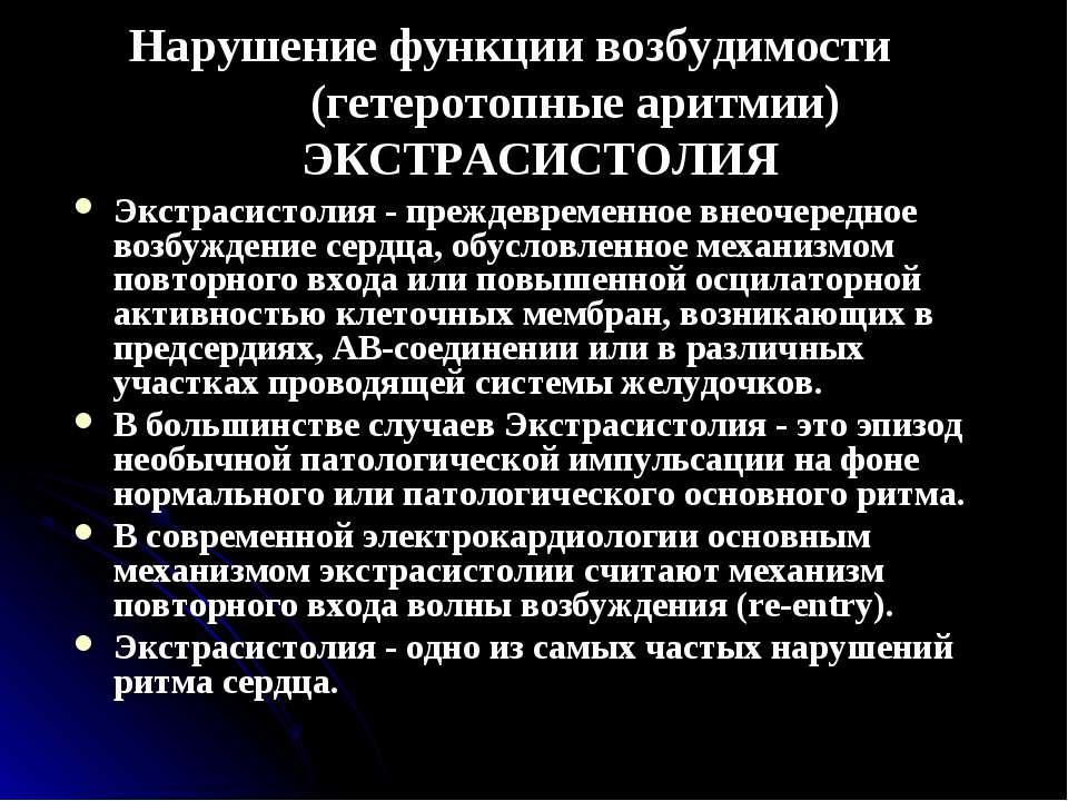 Нарушение функции возбудимости (гетеротопные аритмии) ЭКСТРАСИСТОЛИЯ Экстраси...