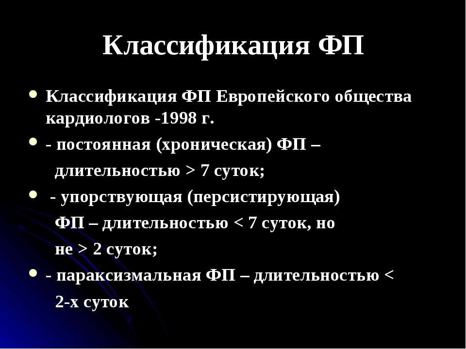 Классификация ФП Классификация ФП Европейского общества кардиологов -1998 г. ...