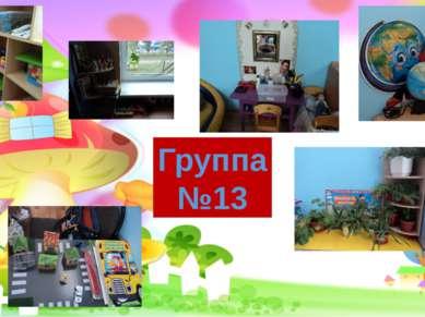 Группа №13