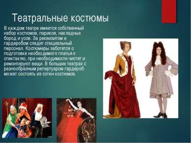 Театральные костюмы В каждом театре имеется собственный набор костюмов, парик...