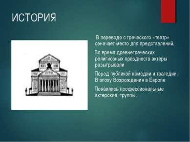 ИСТОРИЯ В переводе с греческого «театр» означает место для представлений. Во ...