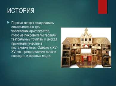 ИСТОРИЯ Первые театры создавались исключительно для увеселения аристократов, ...