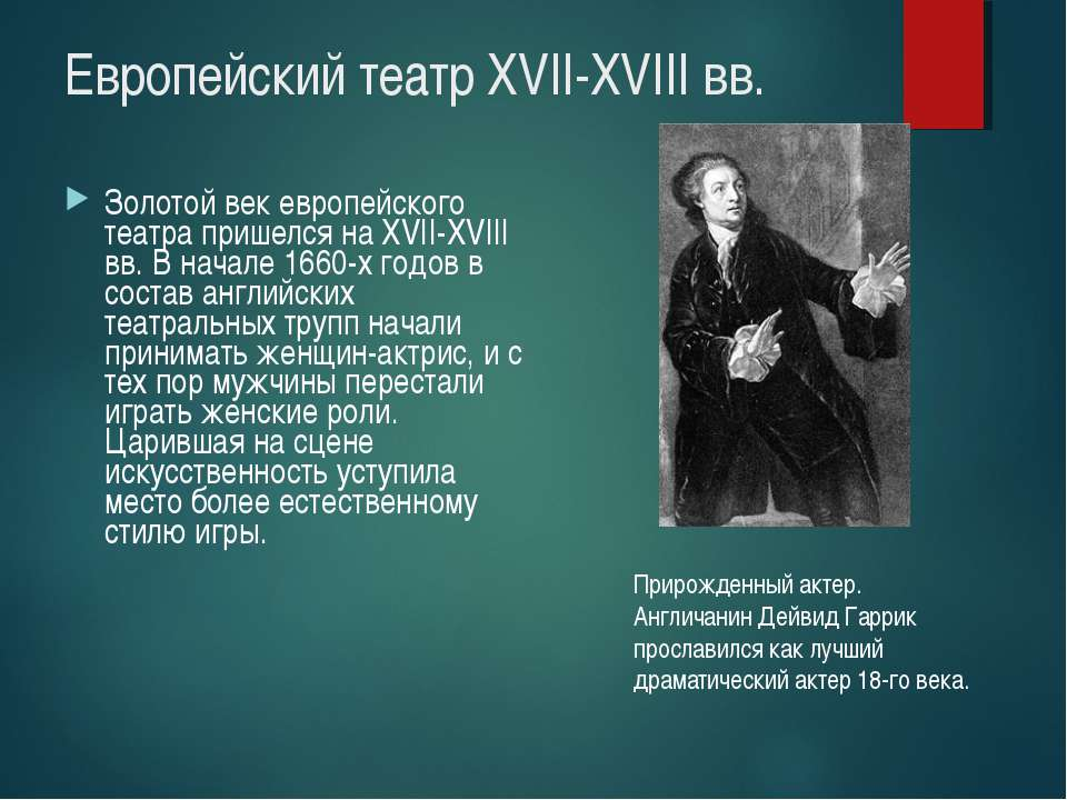 Европейский театр XVII-XVIII вв. Золотой век европейского театра пришелся на ...