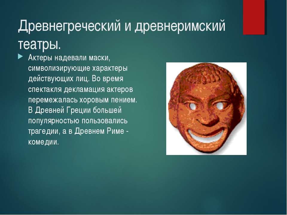 Древнегреческий и древнеримский театры. Актеры надевали маски, символизирующи...