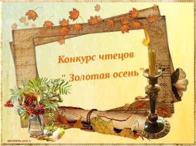 """Конкурс чтецов """" Золотая осень"""""""