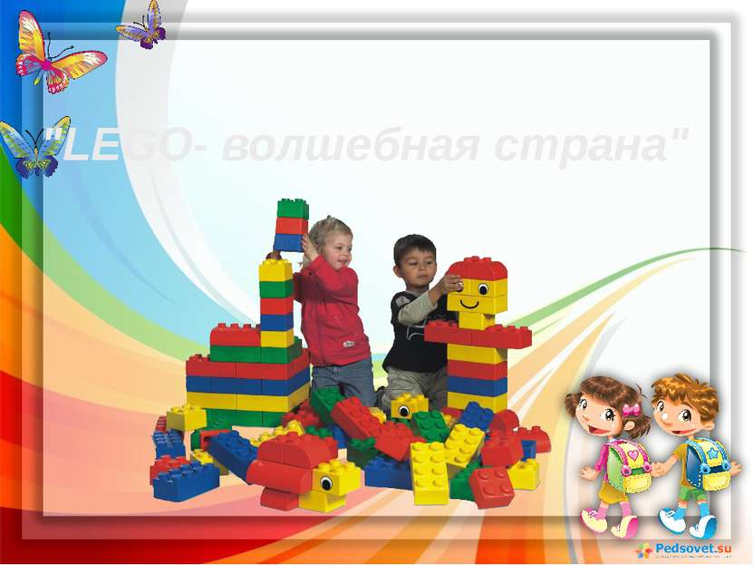 """""""LEGO- волшебная страна"""""""