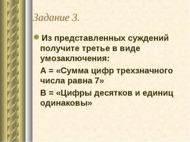 Задание 3. Из представленных суждений получите третье в виде умозаключения: А...