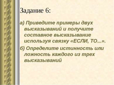 Задание 6: а) Приведите примеры двух высказываний и получите составное высказ...