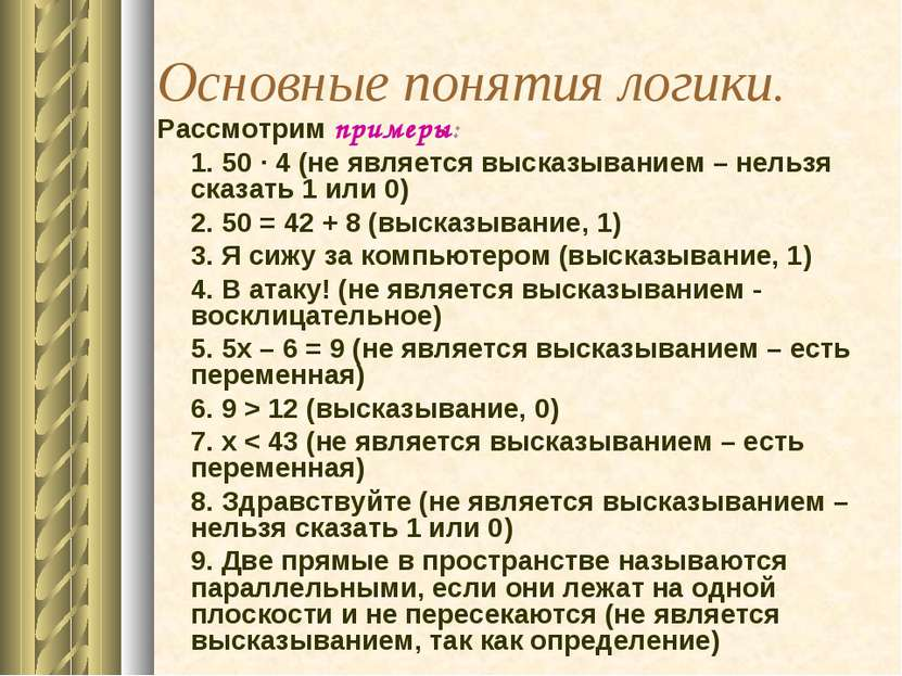 Основные понятия логики. Рассмотрим примеры: 1. 50 · 4 (не является высказыва...