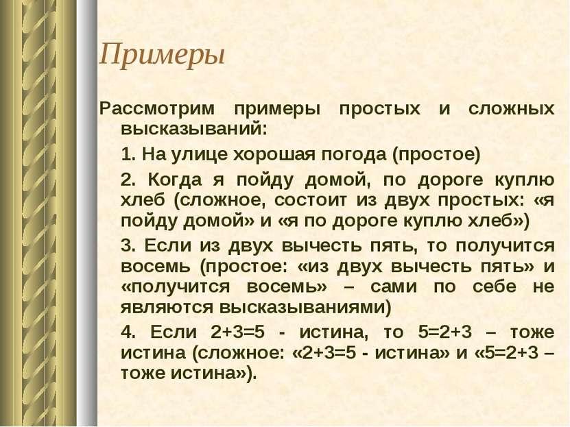 Примеры Рассмотрим примеры простых и сложных высказываний: 1. На улице хороша...