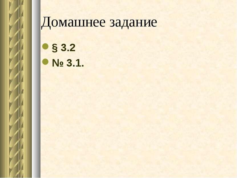 Домашнее задание § 3.2 № 3.1.