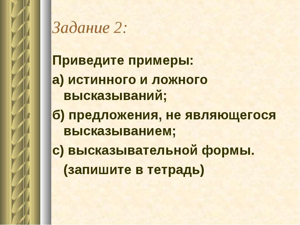 Задание 2: Приведите примеры: а) истинного и ложного высказываний; б) предлож...